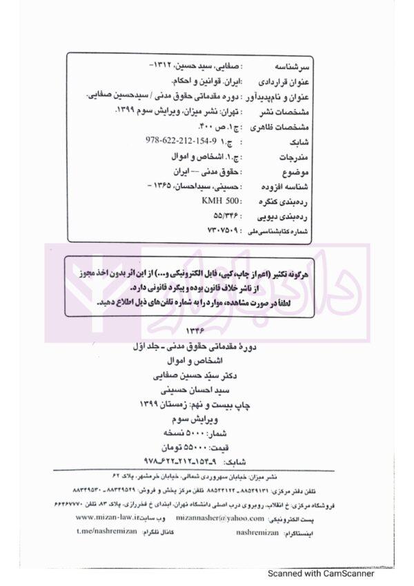دوره مقدماتی حقوق مدنی جلد اول (اشخاص و اموال)   دکتر صفایی