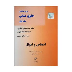 کتاب اشخاص و اموال-صفایی-مقدماتی مدنی