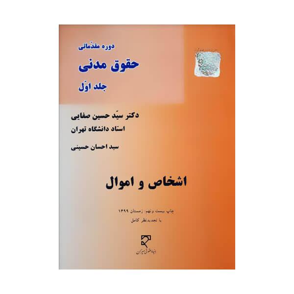 دوره مقدماتی حقوق مدنی جلد اول (اشخاص و اموال) | دکتر صفایی