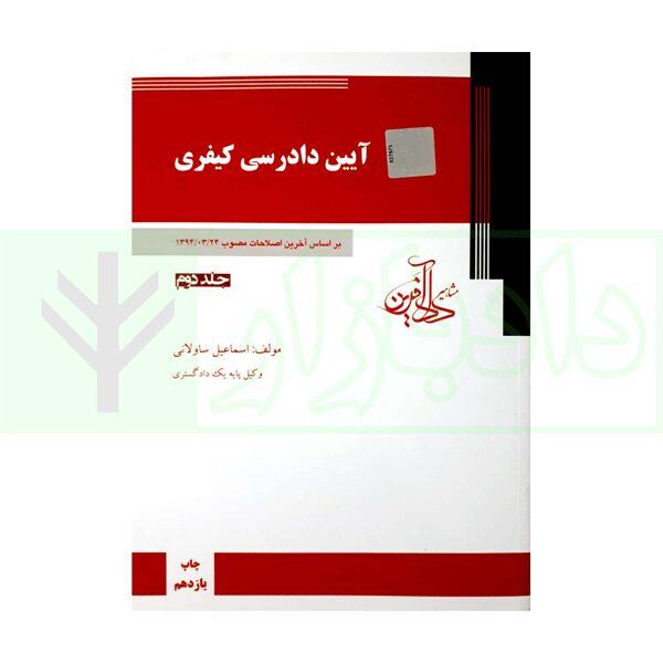آیین دادرسی کیفری جلد دوم ساولانی