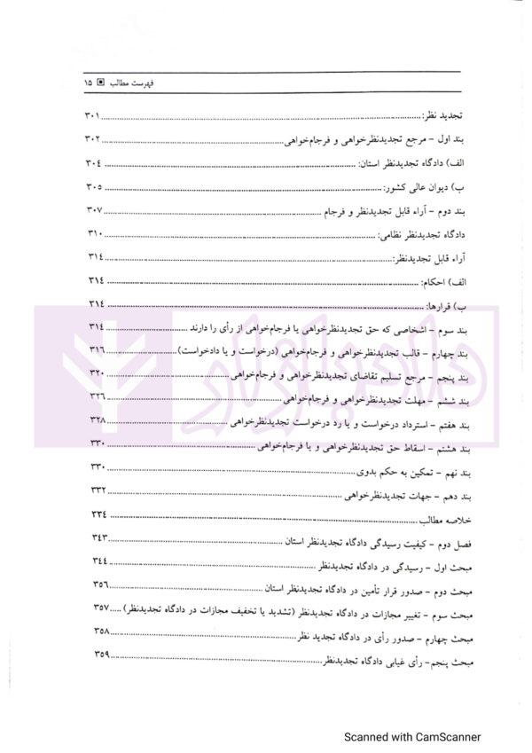 آیین دادرسی کیفری بر اساس آخرین اصلاحات | جلد دوم | ساولانی
