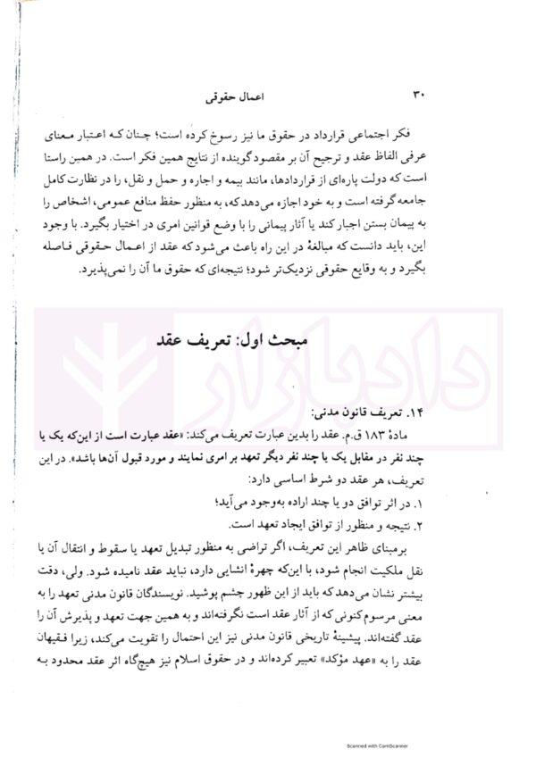 دوره مقدماتی حقوق مدنی: اعمال حقوقی - قرارداد، ایقاع (شومیز)   دکتر کاتوزیان