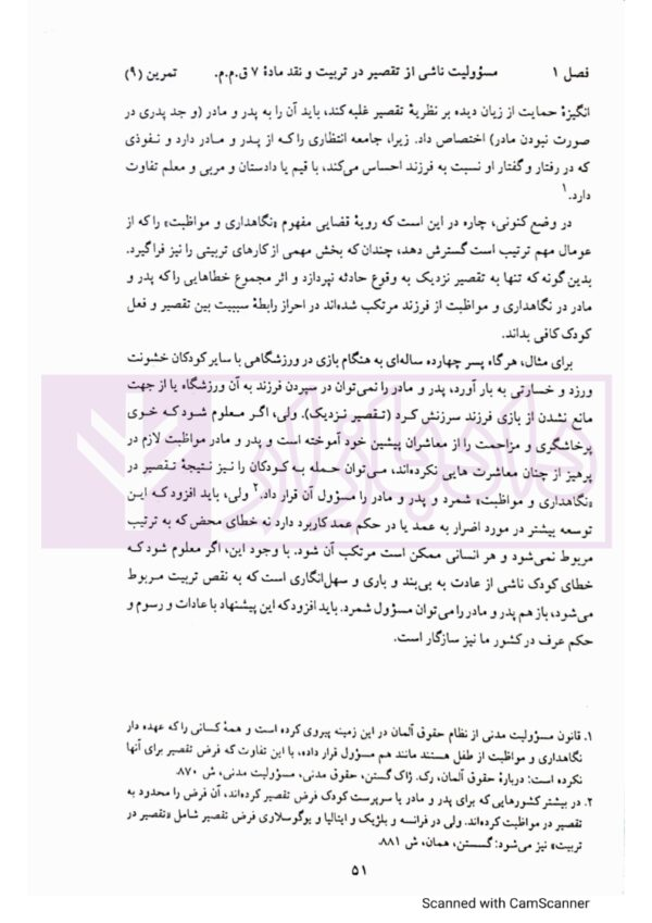 الزام های خارج از قرارداد - مسئولیت مدنی جلد دوم: مسئولیت های خاص و مختلط | دکتر کاتوزیان