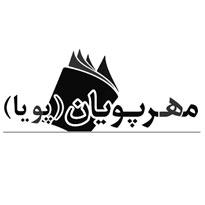 انتشارات مهرپویان پویا