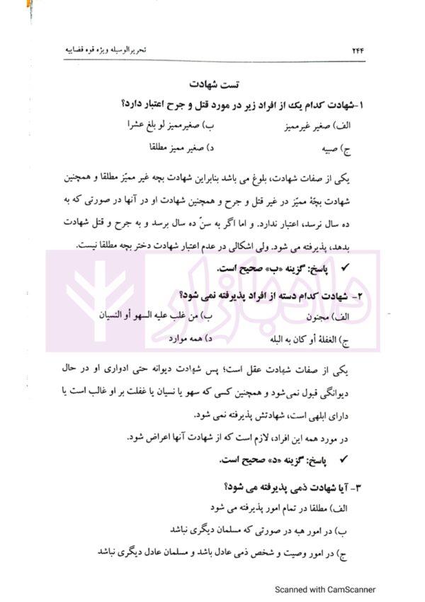 تحریر الوسیله امام خمینی(ره) ویژه آزمون وکالت قوه قضاییه   سمیع پور