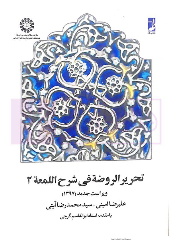 تحریر الروضه فی شرح اللمعه - جلد دوم   امینی