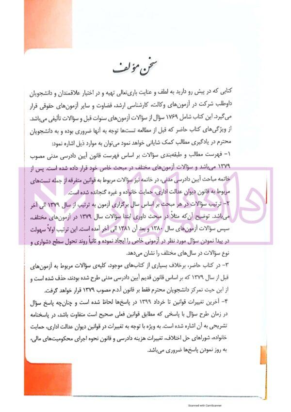مجموعه پرسشهای چهارگزینهای طبقهبندی شده آیین دادرسی مدنی   دکتر عمروانی