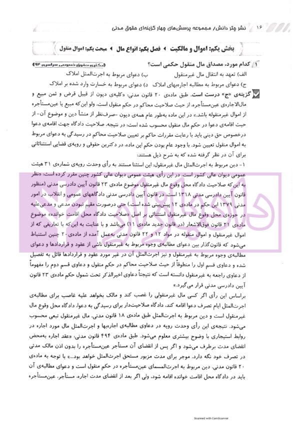 مجموعه پرسشهای چهارگزینه ای حقوق مدنی   دکتر قربانی