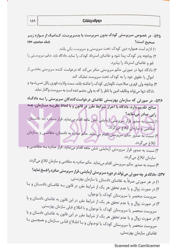 مجموعه پرسش های چهارگزینه ای قوانین خاص حقوقی | دکتر مهدی فلاح خاریکی