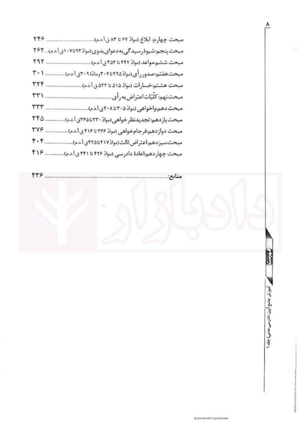 مجموعه دو جلدی آموزش جامع آیین دادرسی مدنی (جلد سخت) | دکتر توکلی