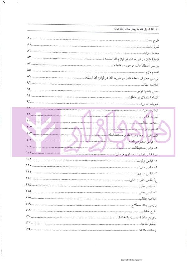 اصول فقه به روش ساده - جلد دوم | سمیرا محمدی