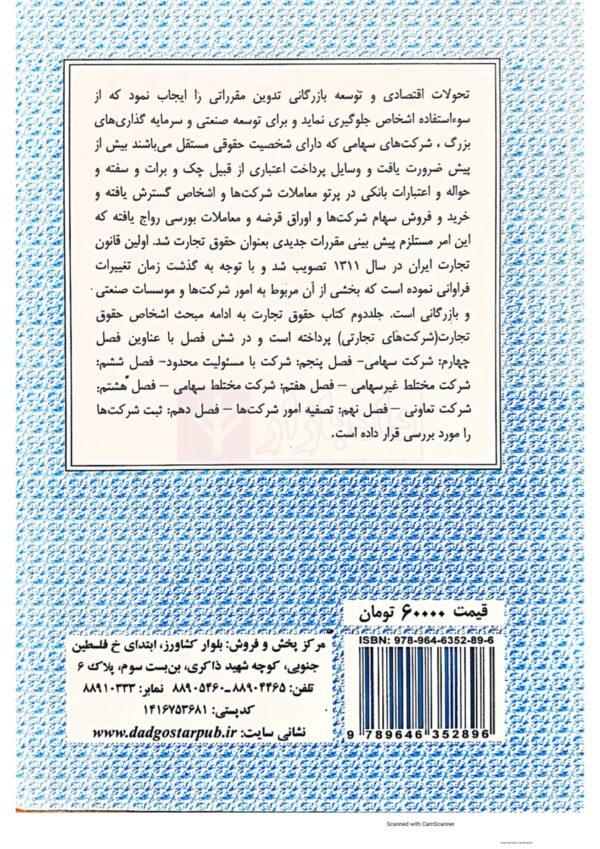 حقوق تجارت - جلد دوم | دکتر ستوده