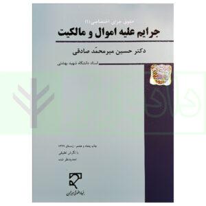 کتاب حقوق جزای اختصاصی (1) جرایم علیه اموال و مالکیت دکترمیر محمد صادقی