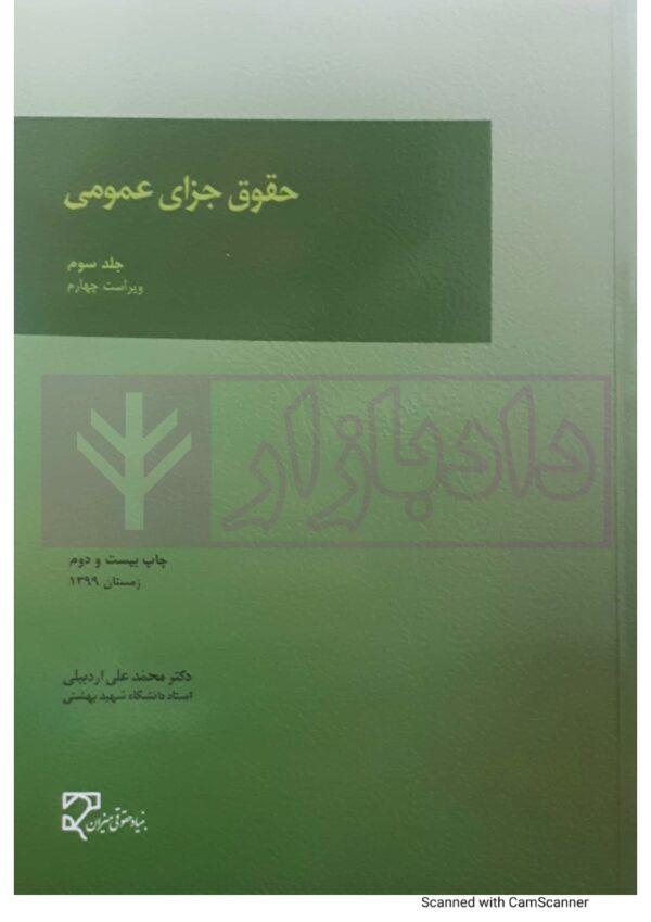 حقوق جزای عمومی (جلد سوم) | دکتر اردبیلی
