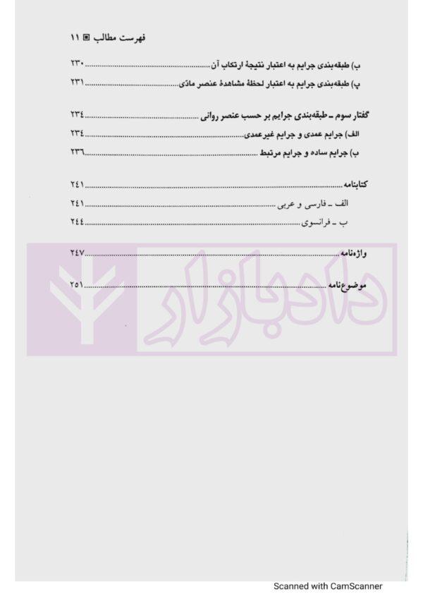 حقوق جزای عمومی (جلد اول) | دکتر اردبیلی