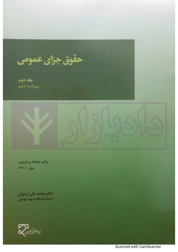 حقوق جزای عمومی (جلد دوم) | دکتر اردبیلی