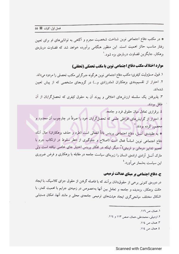 حقوق جزای عمومی   ساولانی
