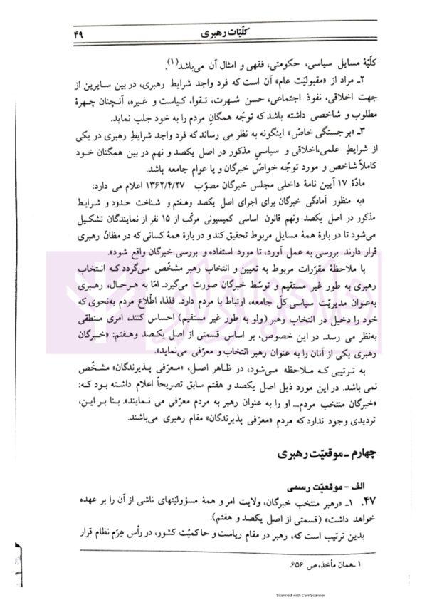 حقوق اساسی جمهوری اسلامی ایران - جلد دوم   دکتر هاشمی