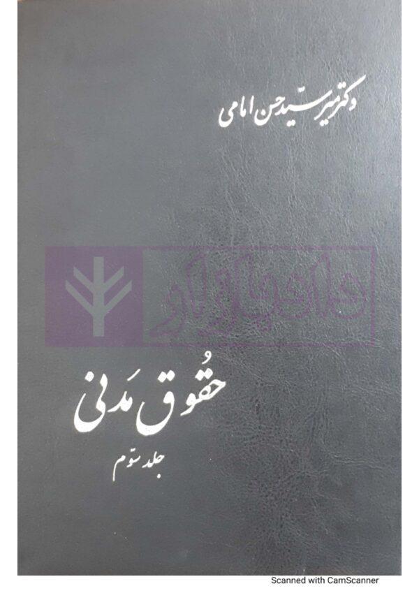 حقوق مدنی جلد سوم   دکتر امامی