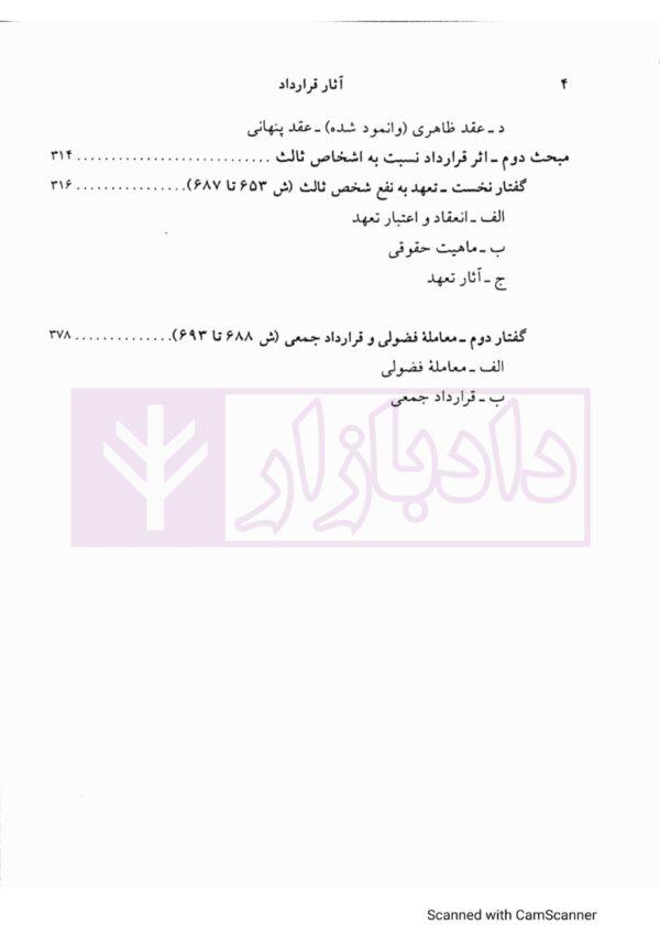 دوره حقوق مدنی - قواعد عمومی قراردادها جلد سوم: آثار قرارداد | دکتر کاتوزیان