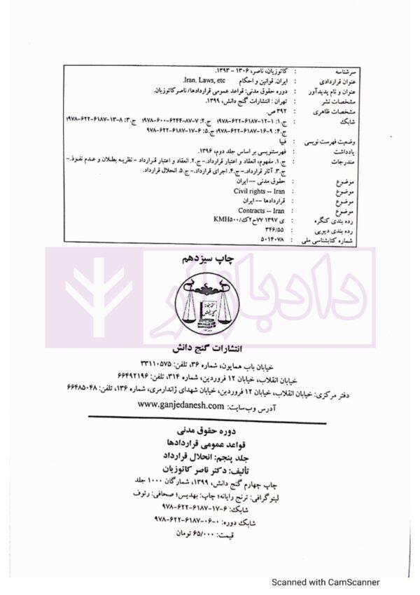 دوره حقوق مدنی - قواعد عمومی قراردادها جلد پنجم: انحلال قرارداد   دکتر کاتوزیان