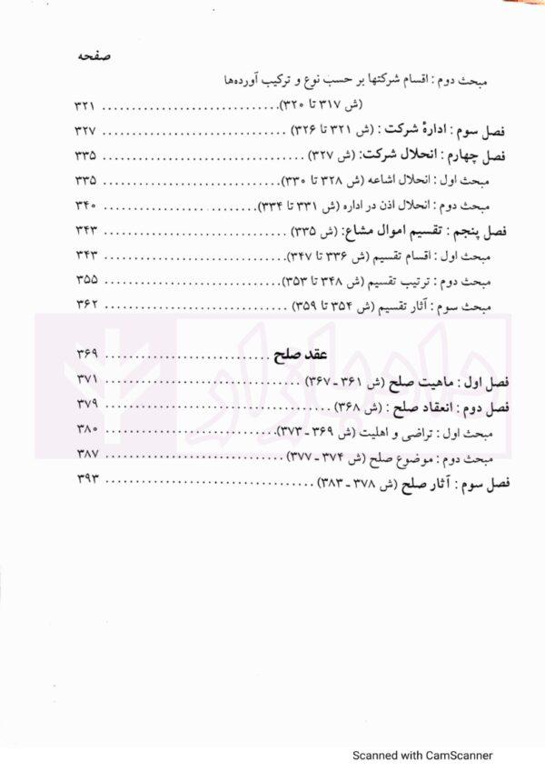 دوره مقدماتی حقوق مدنی: درسهایی از عقود معین - جلد اول   دکتر کاتوزیان