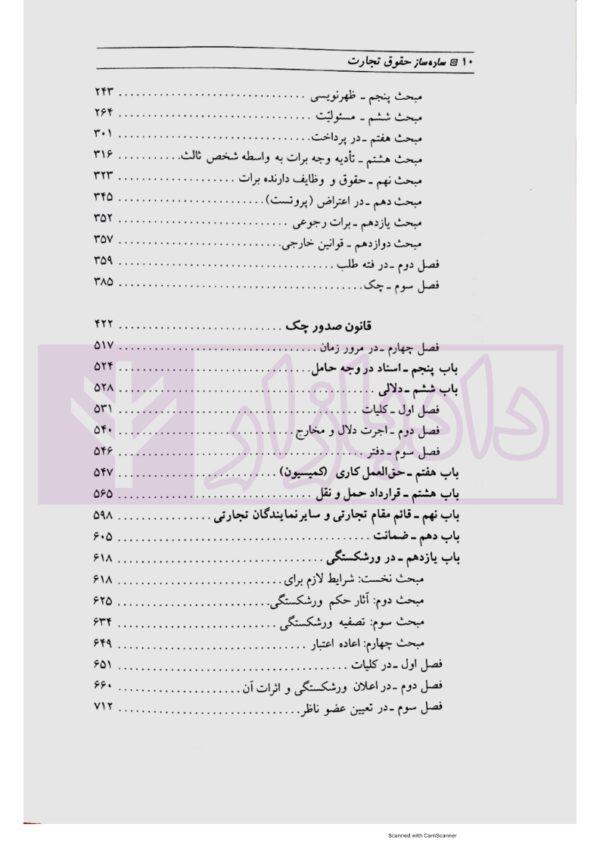 ساده ساز حقوق تجارت (چاپ جدید سال 1400) | دکتر فرشید فرحناکیان