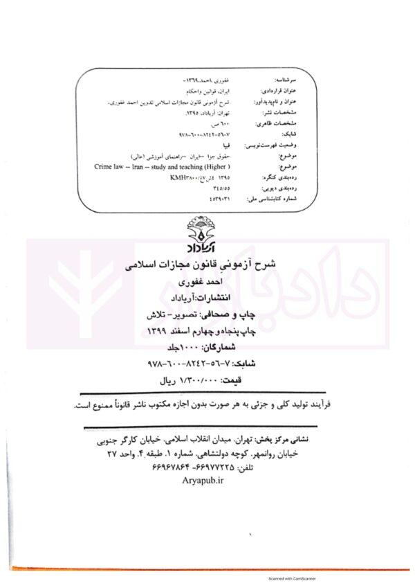 شرح آزمونی قانون مجازات اسلامی: به روز شده منطبق با اصلاحات 99/2/23 | غفوری