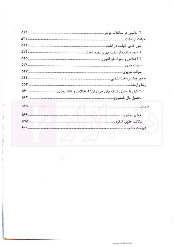 شرح آزمونی قانون مجازات اسلامی (به روز شده منطبق با اصلاحات 99/2/23) | غفوری