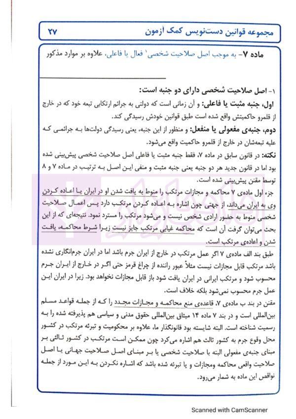 قانون دست نویس - مجازات اسلامی   صیادی