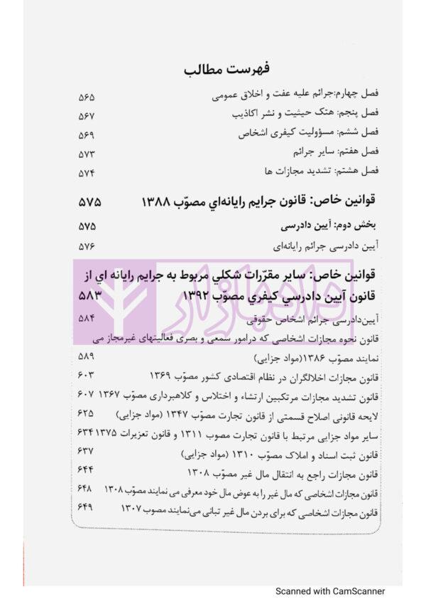 قانون مجازات اسلامی با اصلاحات سال 99 | دکتر کامفر
