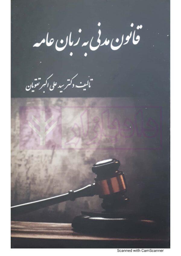 قانون مدنی به زبان عامه   دکتر تقویان