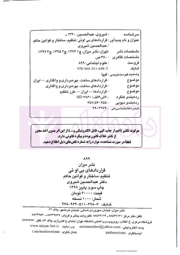قراردادهای بی او تی (تنظیم، ساختار و قوانین حاکم) دکتر شیروی