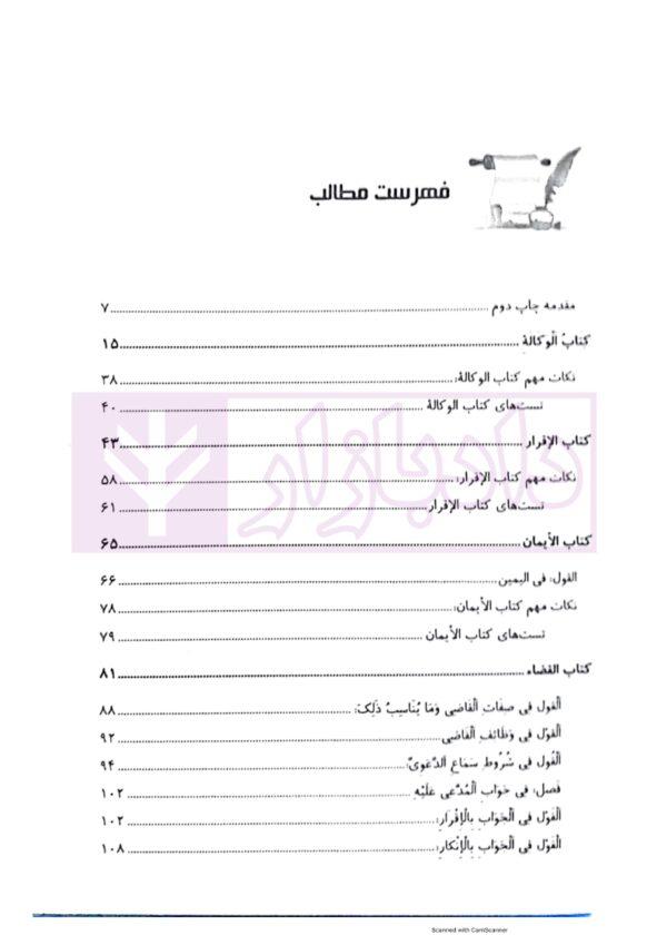 متون فقه وکالت بر اساس تحریر الوسیله امام خمینی (ره) | دکتر معیر محمدی