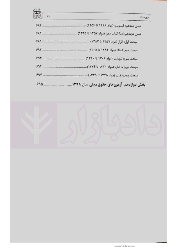 مجموعه آزمون های طبقه بندی شده حقوق مدنی دو جلدی (جلد اول سوالات - جلد دوم پاسخ نامه) | دکتر شهبازی
