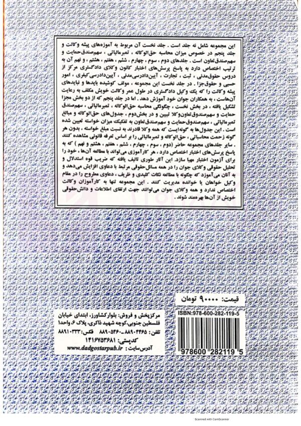 وکلای جوان بدانند ( جلد سوم ) حقوق ثبت   هریسی