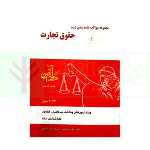 کتاب تست تجارت نیلوفر حسینی مجموعه سوالات طبقه بندی شده حقوق تجارت