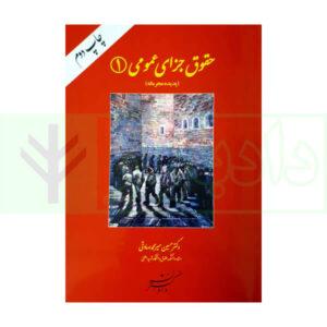 کتاب حقوق جزای عمومی (۱) (پدیده مجرمانه) چاپ دوم 1400