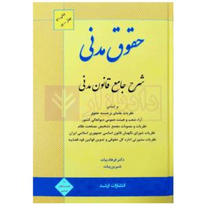 کتاب حقوق مدنی شرح جامع قانون مدنی دکتر بیات ویرایش ۱۴۰۰
