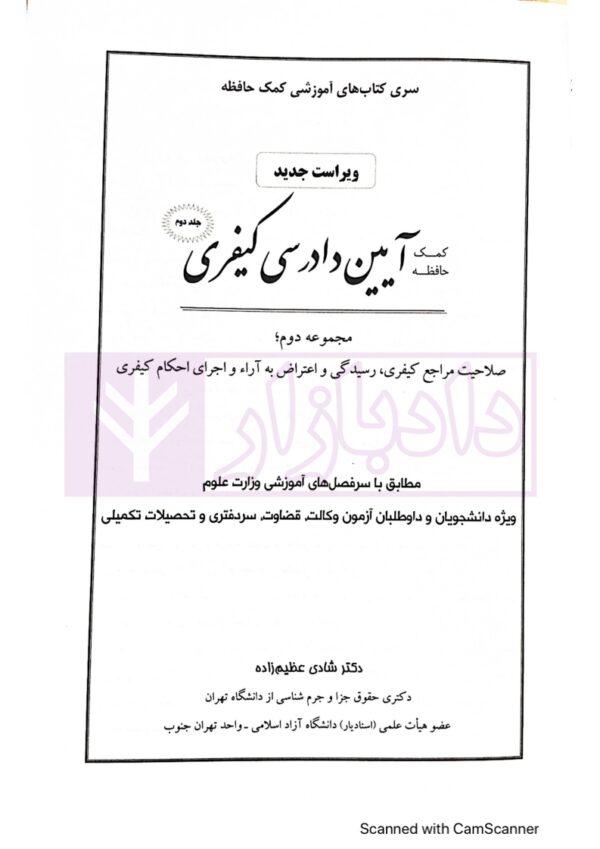 کمک حافظه آیین دادرسی کیفری جلد دوم  | دکتر عظیم زاده
