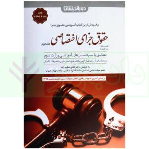 کمک حافظه حقوق جزای اختصاصی جلد دوم