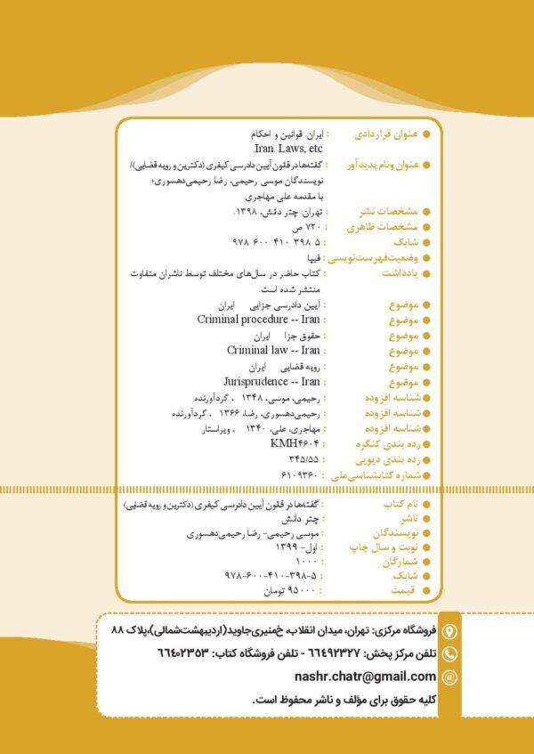 گفته ها در قانون آیین دادرسی کیفری (دکترین و رویه قضایی)   دکتر رحیمی و رحیمی دهسوی