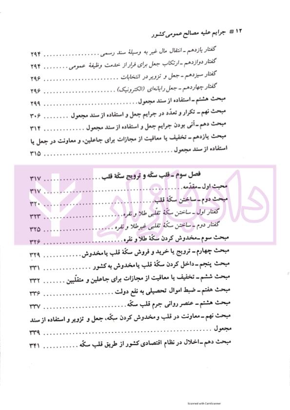 حقوق جزای اختصاصی (2) جرایم علیه مصالح عمومی کشور | دکتر میرمحمد صادقی