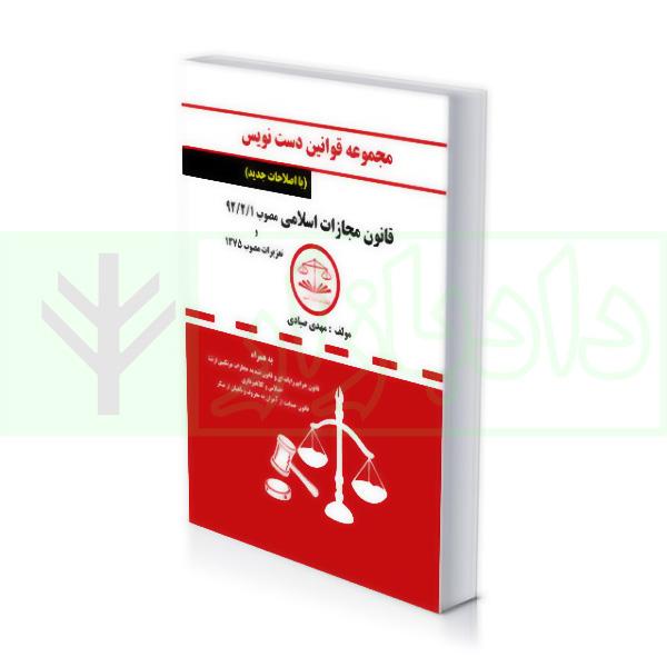 قانون دست نویس – مجازات اسلامی | صیادی