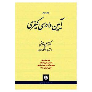 کتاب آیین دادرسی کیفری جلد دوم خالقی