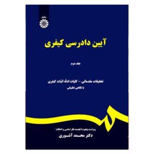 کتاب آیین دادرسی کیفری دکتر آشوری جلد دوم