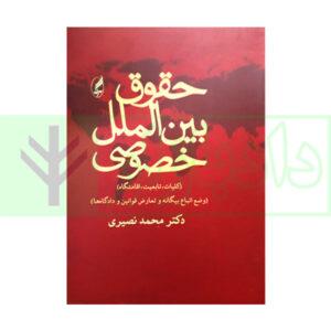 کتاب حقوق بین الملل خصوصی (کلیات، تابعیت، اقامتگاه)