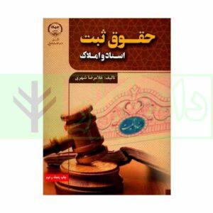 کتاب حقوق ثبت اسناد و املاک شهری