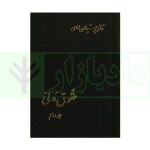 کتاب حقوق مدنی جلد دوم دکتر امامی