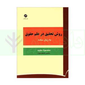 کتاب روش تحقیق در علم حقوق به زبان ساده جاوید